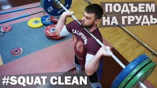 Technique: SQUAT CLEAN  / A.TOROKHTIY (weightlifting & CrossFit)