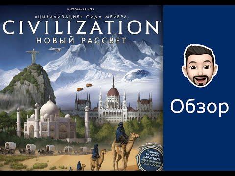 Обзор дополнения Цивилизация Новый рассвет: Терра Инкогнита