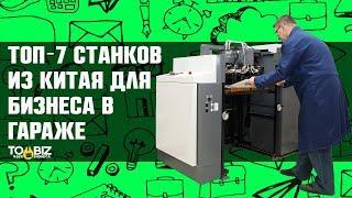 видео: Топ-7  новых станков для бизнеса в гараже. Китайское оборудование для бизнеса на дому