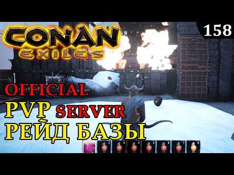 Conan Exiles РЕЙД БАЗЫ В НА СЕВЕРЕ