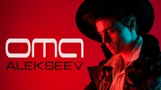 Download ALEKSEEV – OMA (official video) Mp3 and Videos