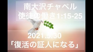 2021年5月30日聖日礼拝「復活の証人となる」使徒の働き1章15-25節