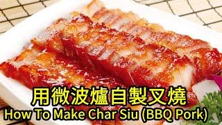 如何用微波爐自製叉燒做法?How To Make Char Siu (BBQ Pork)