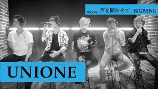 """声をきかせて / BIGBANG (Coverd by UNIONE """"ユニ..."""