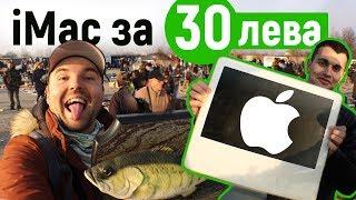 KУПИХМЕ iMAC APPLE за 30 лева от БИТАКА!!! Евтини такъми Риболов в Малашевския МОЛ  София