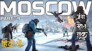 World War Z MOSCOW Final Mission Part 9 | Gameplay in hindi | हिंदी में