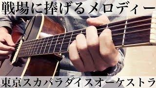 東京スカパラダイスオーケストラトリビュート集『楽園十三景』に収録の...