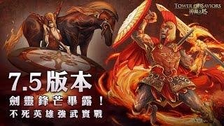 《神魔之塔》7.5 版本劍靈鋒芒畢露!不死英雄強武實戰 thumbnail