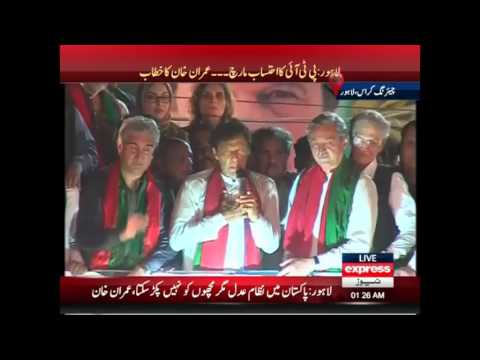 Imran Khan Speech Bashing Government in PTI Jalsa Charing Cross Lahore