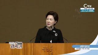 김양재 목사의 공동체고백 - 성령의 알리심