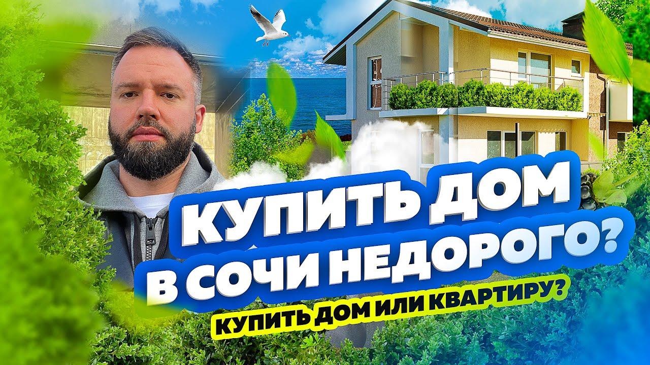 Купить дом в Сочи НЕДОРОГО? Разговор между обзорами