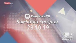 """Выпуск новостей ИА """"Камчатка"""" от 28.10.19"""