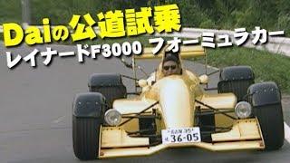 DaiのレイナードF3000 フォーミュラカー試乗  V OPT 043 ②