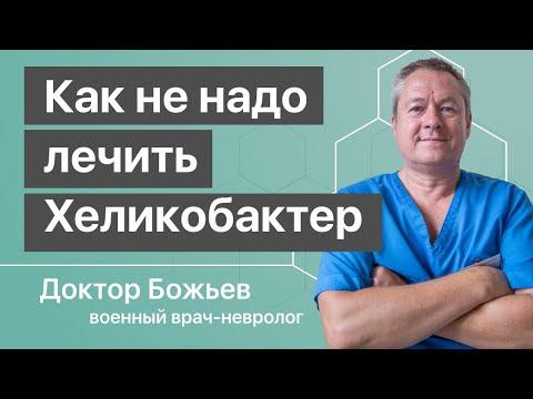 Лечение Хеликобактер пилори не останется без последствий! | Как потом восстанавливать здоровье