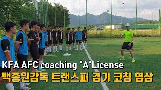 [KFA AFC coaching 'A' license]…