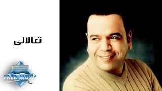 Khaled Agag - Ta3alali  | خالد عجاج - تعالالى