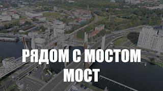 РЖД выделили 11,4 млрд рублей на строительство дублёра двухъярусного моста