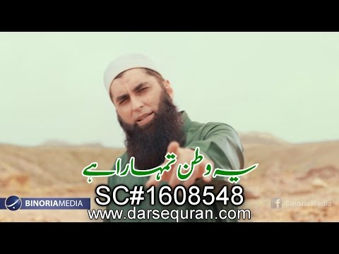 HDNEWYe Watan Tumhara Hai   Junaid Jamshed, Noman Shah, Hafiz Fahad Shah, Hafiz Abu Bakr