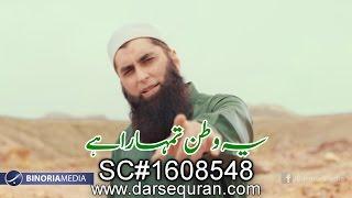 """Video (HD)(NEW)""""Ye Watan Tumhara Hai"""" - By Junaid Jamshed, Noman Shah, Hafiz Fahad Shah, Hafiz Abu Bakr download MP3, 3GP, MP4, WEBM, AVI, FLV Oktober 2018"""