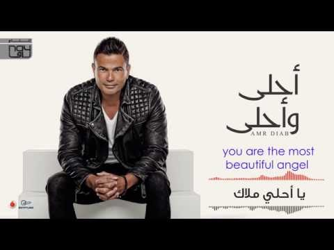 """Amr Diab - Maak Alby """"You have my heart"""" 2016 """"English Subtitle"""""""