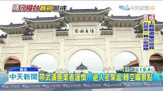 20200125中天新聞 武漢團1確診! 帶團業者:剩一團行程微調1/27離台