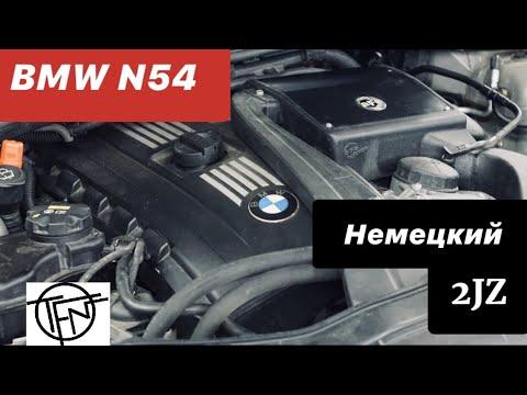 Чистая Правда о BMW N54! Немецкий 2JZ