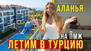 Турция 2018, Летим в Аланью - Обзор нашей Квартиры за 280$, Хаммам, Бассейн, Сауна