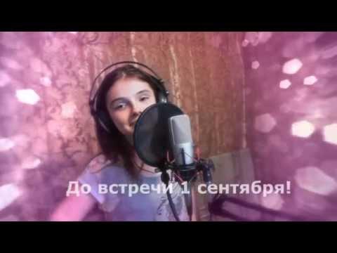 "Алика Катахова - клип ""Начальная школа"""