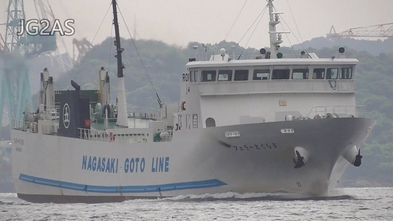 Download フェリーさくら II RORO船 五島汽船協業組合 長崎港 FERRY SAKURA II 2017AUG