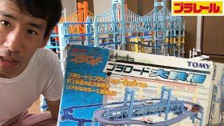 【プラレール】プラロード大鉄橋を買って立体交差のあるレイアウトを作ってみた