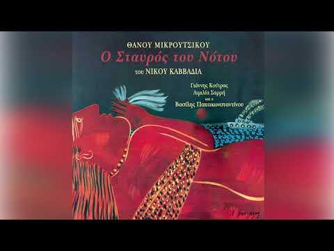 Θάνος Μικρούτσικος - Γιάννης Κούτρας - Kuro Siwo - Official Audio Release