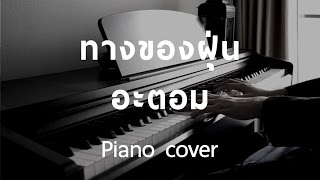 [ Cover ] ทางของฝุ่น - อะตอม (Piano) by fourkosi