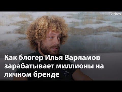 Миллионы Ильи Варламова: как блогер зарабатывает на личном бренде