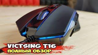 VicTsing T16 - дешевая игровая мышь с поддержкой макросов и RGB подсветкой