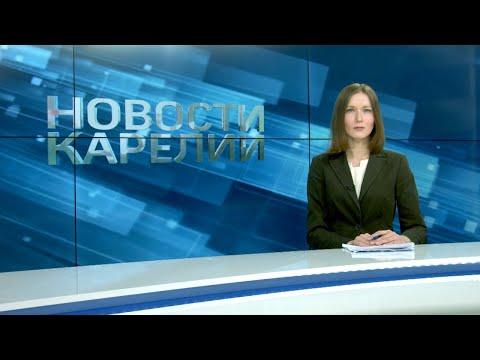 НОВОСТИ КАРЕЛИИ С ВИКТОРИЕЙ ШВЕЦОВОЙ | 30.03.2020