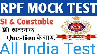 RPF (Constable & SI) FULL MOCK TEST -5 in hindi 2019