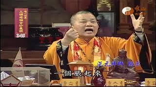 【王禪老祖玄妙真經345】| WXTV唯心電視台
