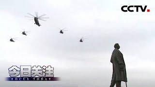 《今日关注》白宫染病毒多人阳性 红场胜利日空中阅兵 20200509 | CCTV中文国际