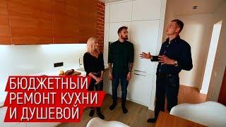 Дизайн интерьера, БЮДЖЕТНЫЙ ремонт квартиры в Москве. Обзор кухни и санузла