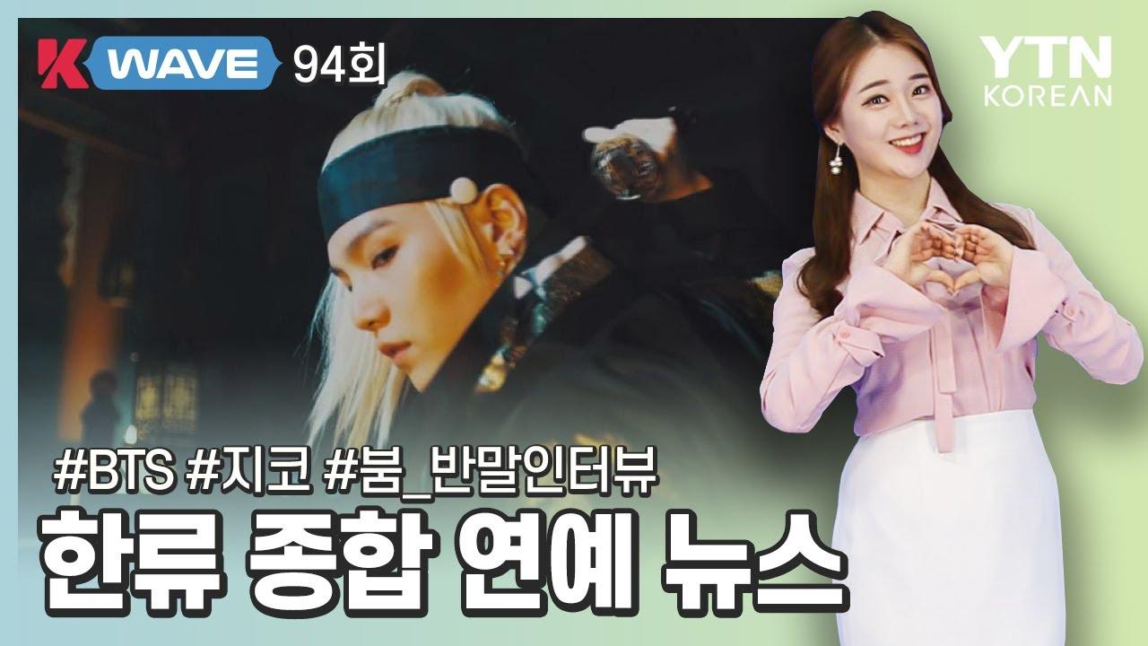[K-WAVE] 한류 종합 연예 뉴스 94회 풀영상 (2020.7.10) / YTN KOREAN
