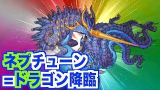 「パズル&ドラゴンズ パズドラクロス 神の章」 「ネプチューン=ドラゴ...