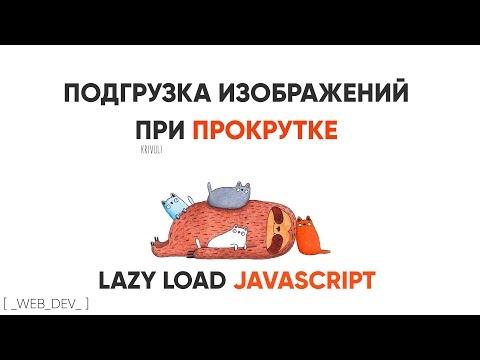 Подгрузка картинок при прокрутке. Lazy Load