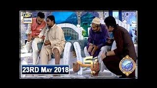 Shan e Iftar – Segment – Naiki –23rd May 2018