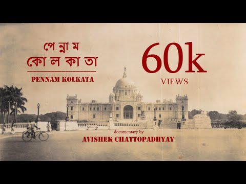 PENNAM KOLKATA | Documentary by AVISHEK CHATTOPADHYAY (Script - Music- Direction)