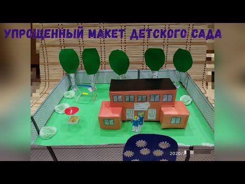 Как сделать макет детского сада своими руками