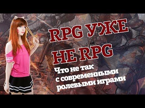 Почему современные RPG вовсе не RPG или как сделать ролевую игру на 10 из 10