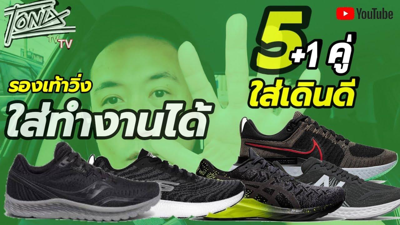 รวมรองเท้าวิ่งที่ใส่เดิน หรือใส่ทำงานได้ @TonixTVThailand