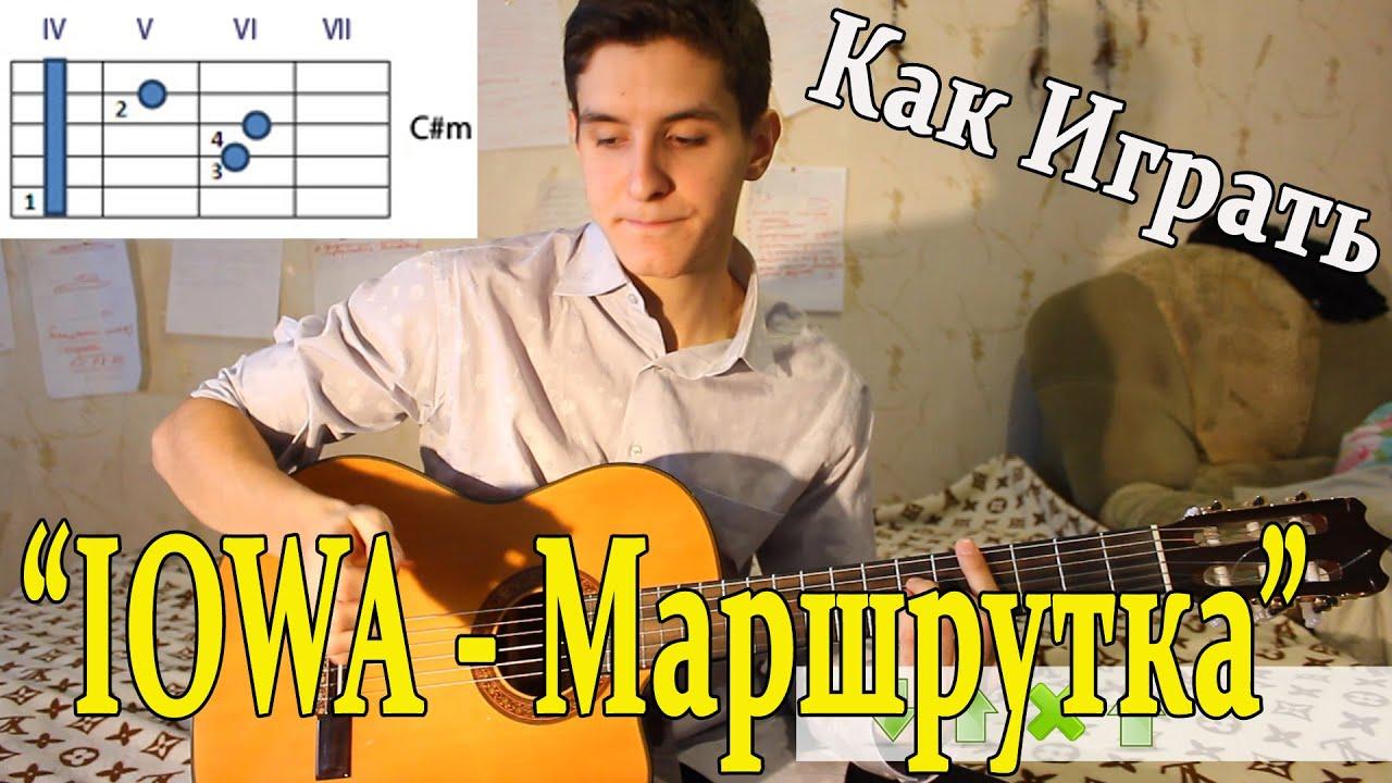 видео уроки игры на гитаре христианских песен онлайн