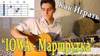 "#1 Как Играть ""IOWA - Маршрутка"" на ГИТАРЕ ( Видео Разбор Песни )/ Уроки Игры На Гитаре / IOWA"