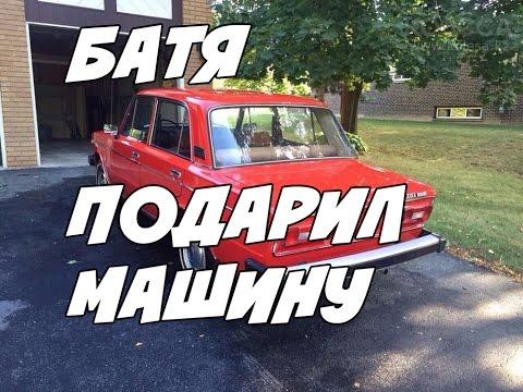 БАТЯ ПОДАРИЛ МАШИНУ!  MY SUMMER CAR